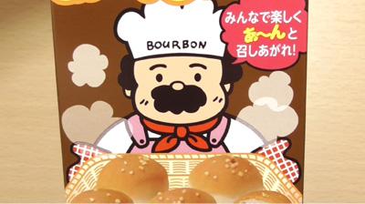 チョコあ~んぱん(ブルボン)2