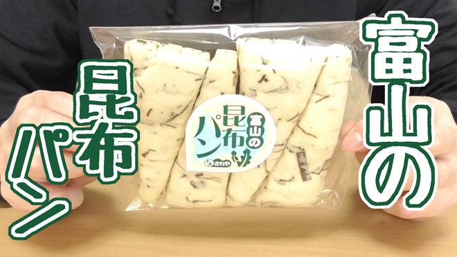 富山の昆布パン(さわや食品)