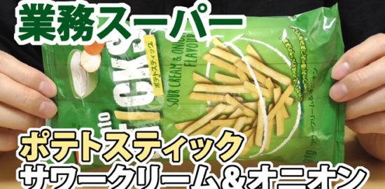 (業務スーパー)ポテトスティック サワークリーム&オニオン