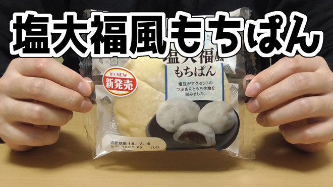 塩大福風もちぱん(パスコ)