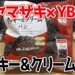 クッキー&クリームパン(ヤマザキ×YBC)