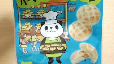 パンダのパン屋さん 小さなメロンパン2