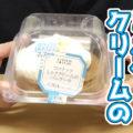 ココナッツミルククリームのパンケーキ(ローソン)、夏スイーツフェス2018商品!陽気な気分になれそうな、クリームで食べるパンケーキ^^