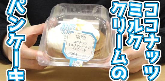 ココナッツミルククリームのパンケーキ
