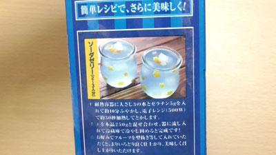 業務スーパー シャーベットの素ソーダ4