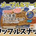 もち食感ワッフルスナック メープル&マーガリン(ヤマザキ)、秋の味覚まつりシリーズより!ラッキーカラーもわかります^^