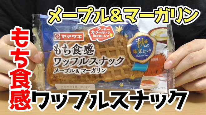 もち食感ワッフルスナック-メープル&マーガリン(ヤマザキ)