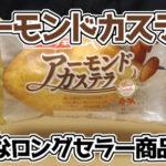 アーモンドカステラ(ヤマザキ)