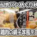 秋田 比内地鶏肉の親子丼風デニッシュ(フジパン)、ご当地パンめぐりシリーズより!フィリングはタマネギ入りてりやきチキンとタマゴ!