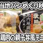 ご当地パンめぐり秋田 比内地鶏肉の親子丼風デニッシュ(フジパン)