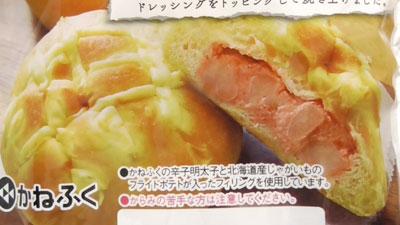 明太子ポテトパン(ヤマザキ×かねふく)2