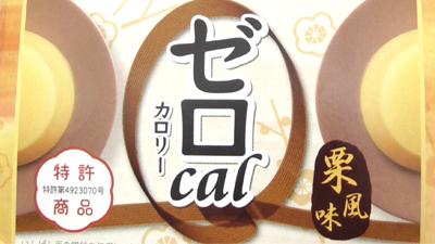 ゼロカロリー0cal-しっとりようかん-栗風味2