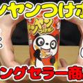 ヤンヤンつけボー(明治)、パンダも可愛い、昭和54年発売のロングセラー菓子!チョコをスティックにディップして、たのしくおいしく!