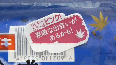 もち食感ワッフルスナック-メープル&マーガリン(ヤマザキ)20