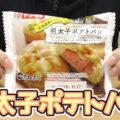明太子ポテトパン(ヤマザキ×かねふく)、ポテトには北海道じゃが!こちらも素敵な相性のフィリングです^^