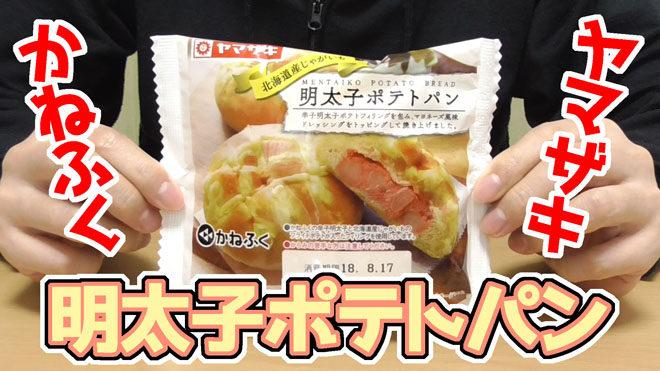 明太子ポテトパン(ヤマザキ×かねふく)