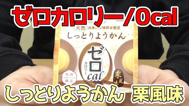 ゼロカロリー0cal-しっとりようかん-栗風味