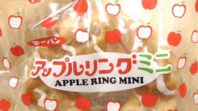 アップルリングミニ(第一パン)2