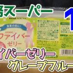業務スーパー-ファイバーゼリー-グレープフルーツ味