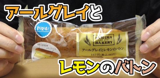 アールグレイとレモンのバトン(ファミリーマート)