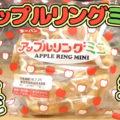 アップルリングミニ(第一パン)、超ロングセラー菓子パン!ミニだけどでっかい、一人で存分に楽しむのもシェアして楽しむのもOKかと!