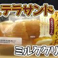 カステラサンドミルククリーム(フジパン)、時代を超えて長く日本人に愛されたおいしさがひとつに…!とのこと><