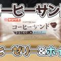 コーヒーサンド コーヒーゼリー&ホイップ(山崎製パン)、273キロカロリー^^