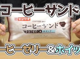 コーヒーサンド-コーヒーゼリー&ホイップ(ヤマザキ)