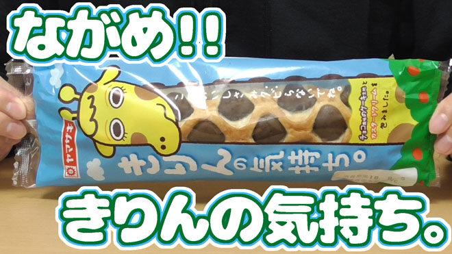 きりんの気持ち。(山崎製パン)