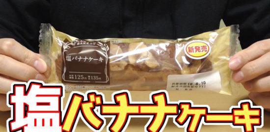 塩バナナケーキ(ローソン)
