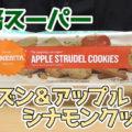 業務スーパー レーズン&アップルシナモンクッキー、ポルトガルからの輸入菓子!ザクザク嬉しい食感^^