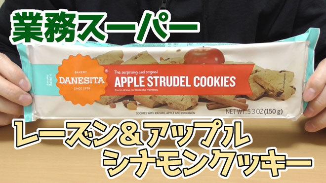 業務スーパー レーズン&アップルシナモンクッキー