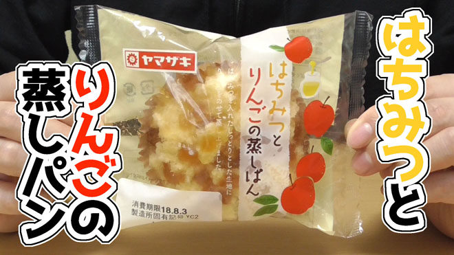 はちみつとりんごの蒸しパン(ヤマザキ)