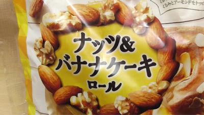 ナッツ&バナナケーキロール(第一パン)2