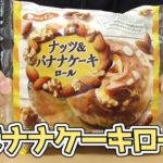 ナッツ&バナナケーキロール(第一パン)