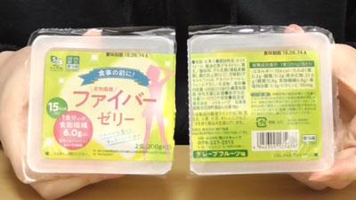 業務スーパー-ファイバーゼリー-グレープフルーツ味3
