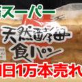 業務スーパー 天然酵母食パン、1日に約1万本売れてる商品!ちぎるように割いて食べると尚美味しいらしい^^コスパも良いかと!