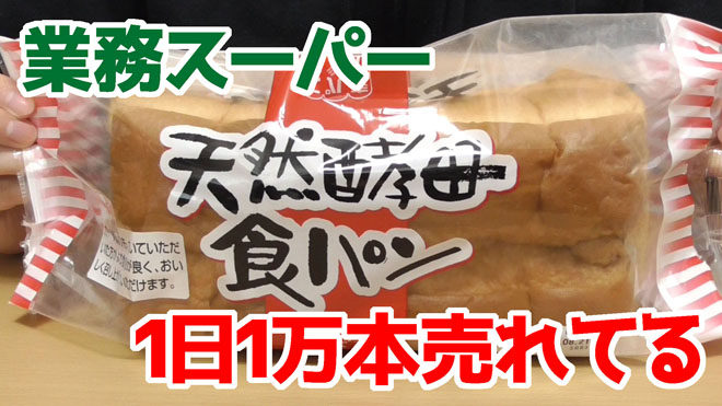 業務スーパー-天然酵母食パン