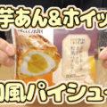 安納芋あん&ホイップの和風パイシュー(ローソン)、秋スイーツコレクションより!