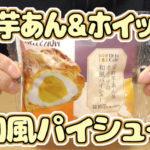 安納芋あん&ホイップの和風パイシュー(ローソン)