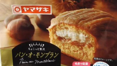 ちょこっと贅沢-パン・オ・モンブラン(ヤマザキ)2