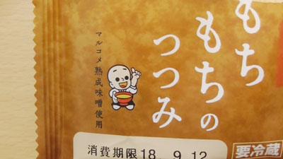 【わスイーツ】もちもちのつつみ-熟成味噌(モンテール)2