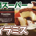 業務スーパー-ティラミス1