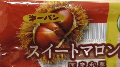 スイートマロン蒸し-国産和栗(第一パン)2