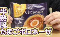 半熟風たまごボロネーゼ(第一パン)