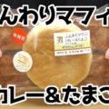 ふんわりマフィン カレー&たまご(セブンイレブン)、カレーに卵の相性も良いものです^^