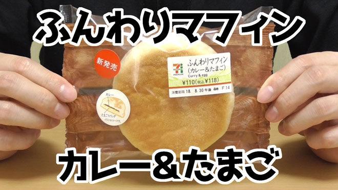 ふんわりマフィン-カレー&たまご(セブンイレブン)