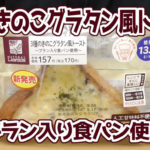 3種のきのこグラタン風トースト~ブラン入り食パン使用~(ローソン)