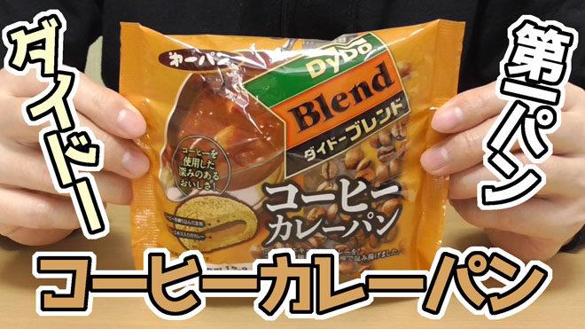 コーヒーカレーパン(第一パン×ダイドー)