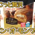 ちょこっと贅沢 パン・オ・モンブラン(ヤマザキ)、マロンクリームとホイップクリームが、相性のいい生地で楽しめます^^秋が嬉しいですね!
